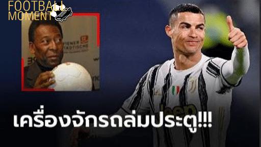 โรนัลโด้ทุบสถิติการยิงประตู ล้มแชมป์ระดับตำนานอย่างเปเล่  ในนัดการแข่งขันกับอูดิเนเซ่