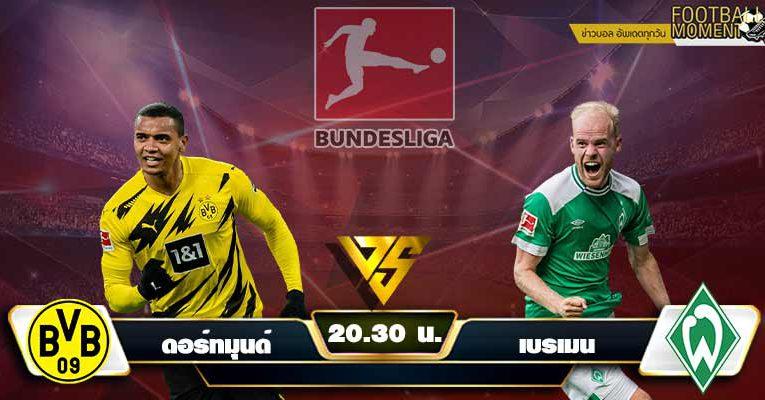 วิเคราะห์ฟุตบอลบุนเดสลีก้า เยอรมัน  โบรุสเซีย ดอร์ทมุนด์ VS แวร์เดอร์ เบรเมน