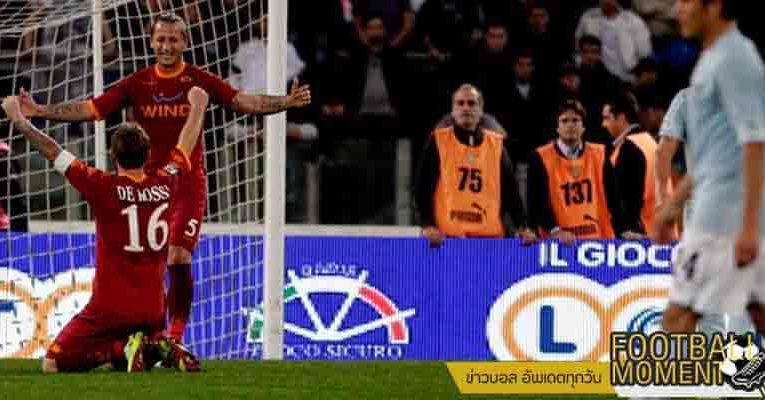 โรม่า เปิดรังหมีถล่มทีมเยือน ลาซิโอ 2-0 ซิวตั๋วยูโรปาได้สำเร็จ